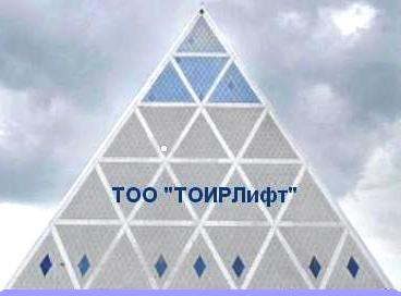 ТОО «ТОИРЛифт»