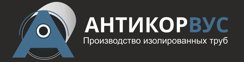 Завод АнтикорВУС+