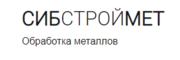 ООО «СибСтройМет» обработка металлов